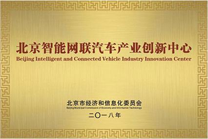 北京智能网联汽车产业创新中心