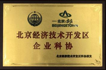 北京市企业科协